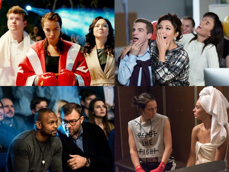 Российские комедии 2016: «Держи удар, детка», режиссер Ара Оганесян