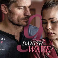 Фестиваль датского кино Danish Wave-2017