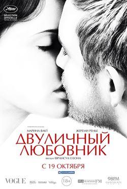 Фестиваль французского кино «Le Cinema Français»-2017 - «Двуличный любовник» (L'amant double)