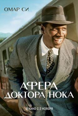 Фестиваль французского кино «Le Cinema Français»-2017 - «Афера доктора Нока» (Knock)