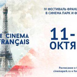 Фестиваль французского кино «Le Cinema Français»-2017