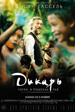 Фестиваль французского кино «Le Cinema Français»-2017 - «Дикарь» (Gauguin)
