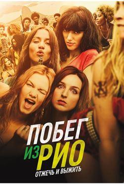 Фестиваль французского кино «Le Cinema Français»-2017 - «Побег из Рио» (Going to Brazil)