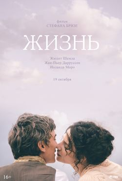 Фестиваль французского кино «Le Cinema Français»-2017 - «Жизнь» (Une vie)