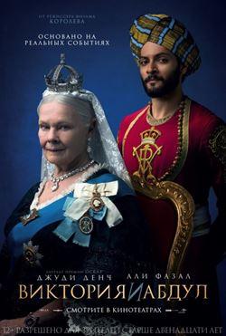 «Новое британское кино» 2017 - «Виктория и Абдул» (Victoria and Abdul)