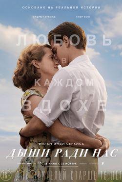 «Новое британское кино» 2017 - «Дыши ради нас» (Breathe)