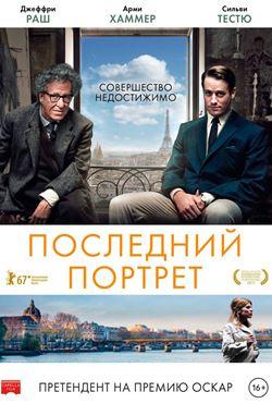 «Новое британское кино» 2017 - «Последний портрет» (Final Portrait)