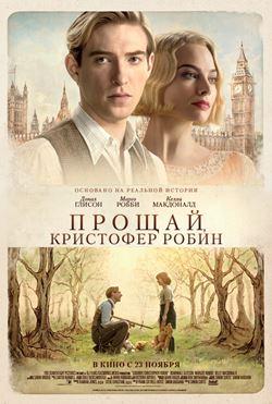 «Новое британское кино» 2017 - «Прощай, Кристофер Робин» (Goodbye Christopher Robin)