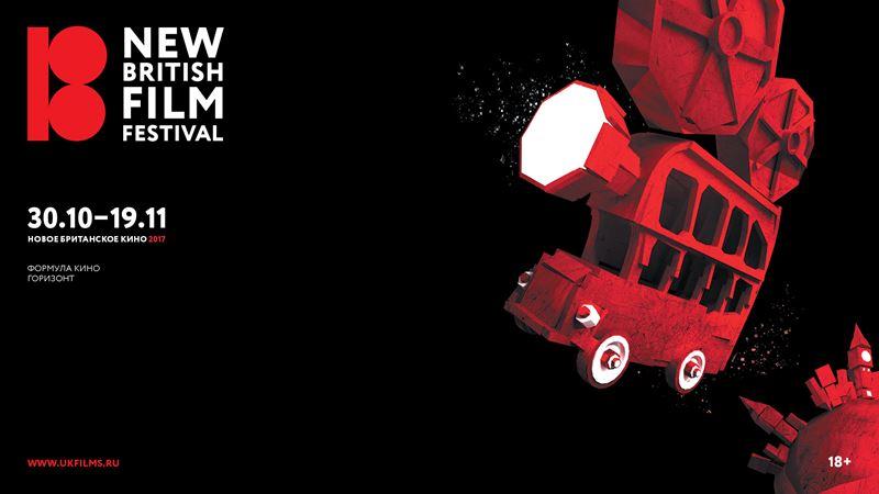XVIII фестиваль «Новое британское кино» 2017