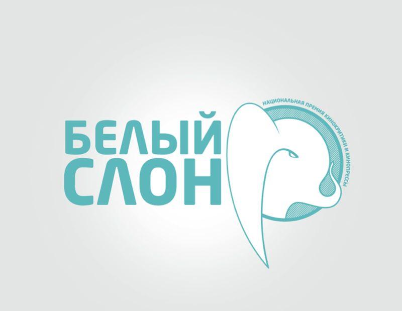 Премия «Белый слон»-2017: номинанты