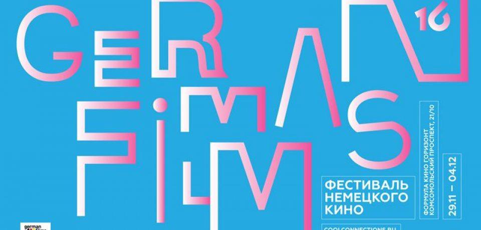 Фестиваль немецкого кино-2017 в Москве