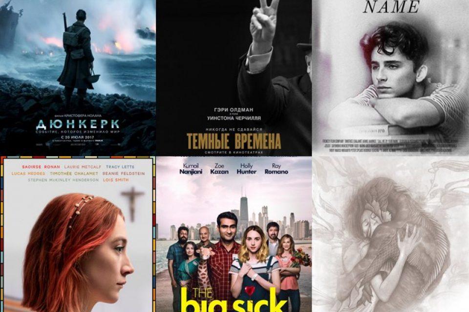 Critics' Choice Movie Awards-2018: номинанты в области кинематографа
