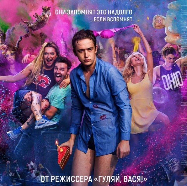 Новые российские фильмы 2018 - «Днюха!» - дата выхода: 22 марта 2018