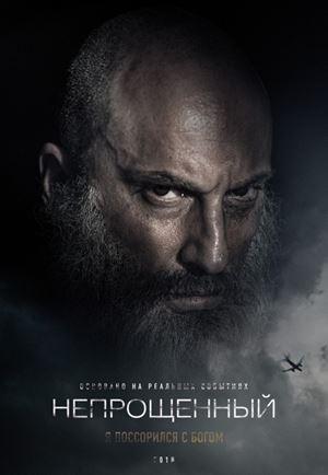 Новые российские фильмы 2018 - «Непрощенный» - дата выхода: 19 июля 2018