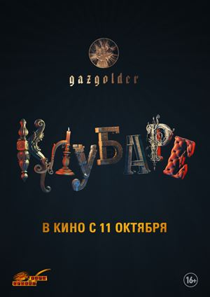 Новые российские фильмы 2018 - «Клубаре» - дата выхода: 11 октября 2018