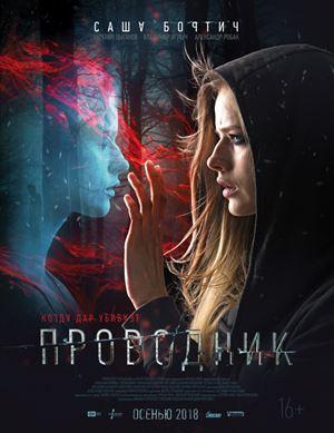 Новые российские фильмы 2018 - «Проводник» Дата выхода в России: 29 ноября 2018