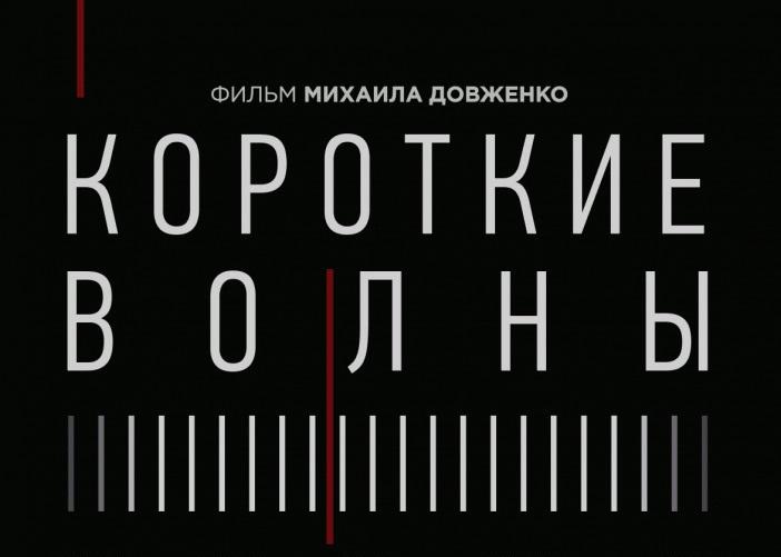 Новые российские фильмы 2018 - «Короткие волны» - дата выхода: апрель 2018