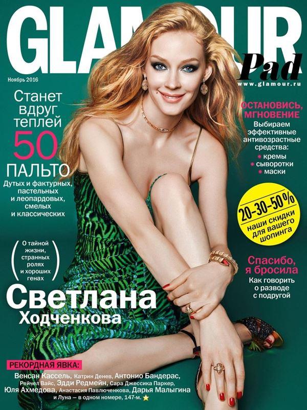 Светлана Ходченкова: фото на обложках журналов - Glamour (ноябрь 2016)