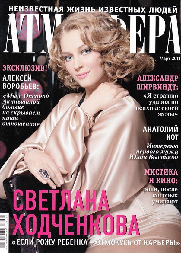Светлана Ходченкова: фото на обложках журналов - Атмосфера (март 2011)