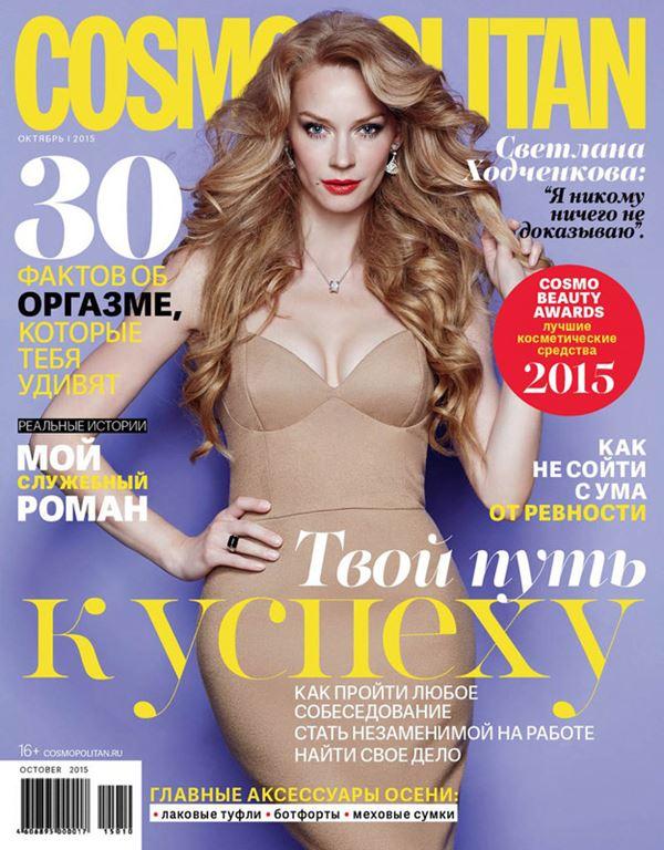 Светлана Ходченкова: фото на обложках журналов - Cosmopolitan (октябрь 2015)
