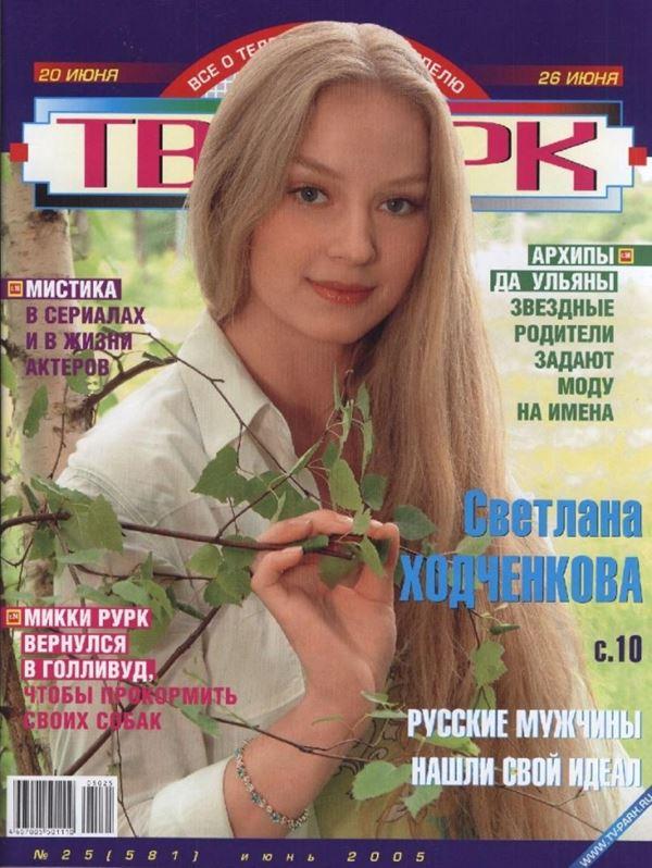 Светлана Ходченкова: фото на обложках журналов - ТВ-Парк (июнь 2005)