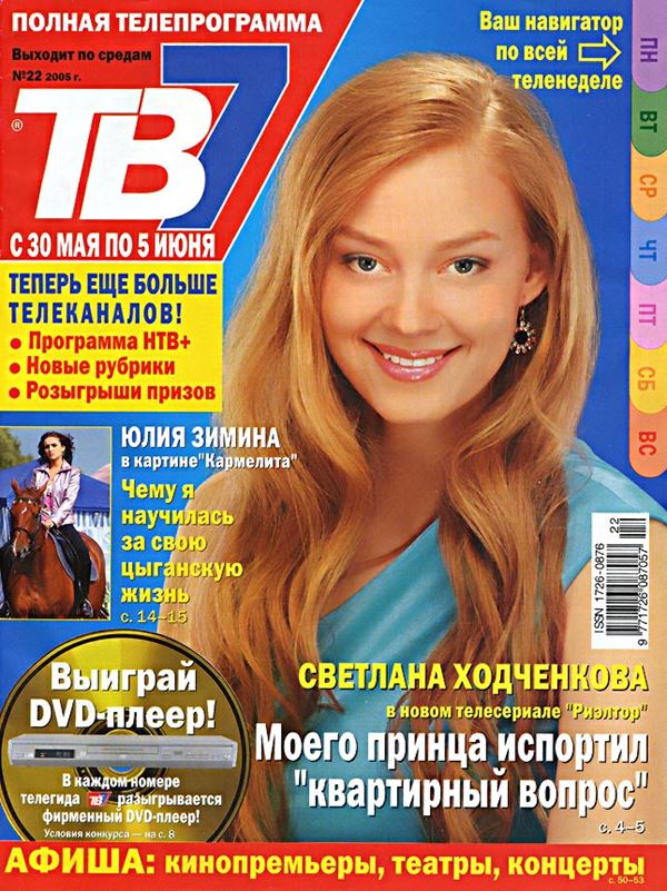 Светлана Ходченкова: фото на обложках журналов - ТВ-7 (2006)