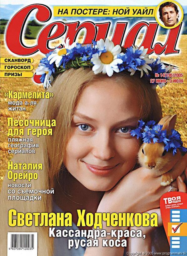 Светлана Ходченкова: фото на обложках журналов - Сериал (июнь 2005)