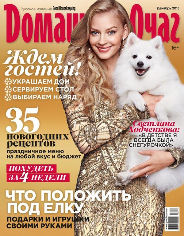 Светлана Ходченкова: фото на обложках журналов - Домашний очаг (декабрь 2015)