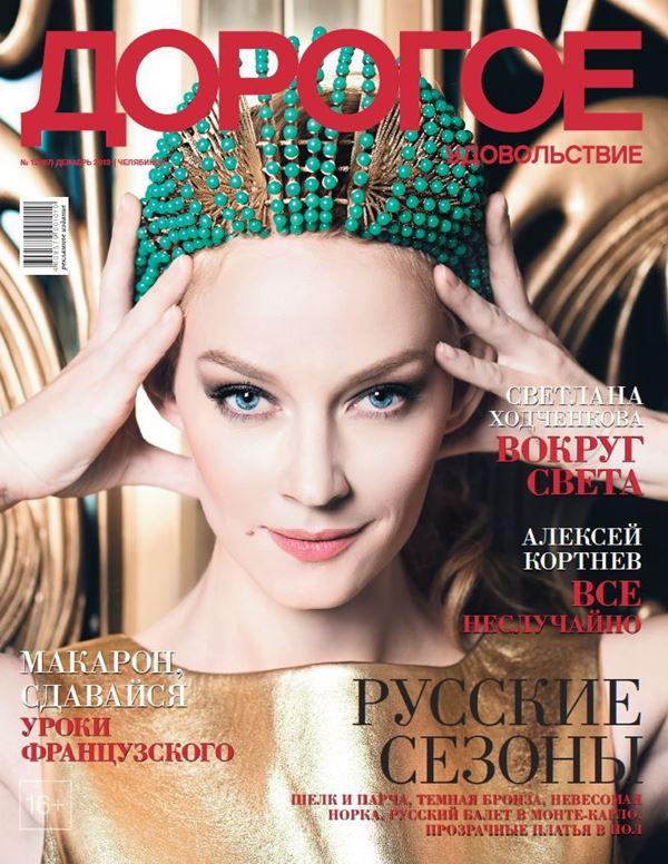 Светлана Ходченкова: фото на обложках журналов - Дорогое удовольствие (декабрь-январь 2013-2014)