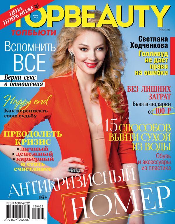 Светлана Ходченкова: фото на обложках журналов - TopBeauty (март 2015)