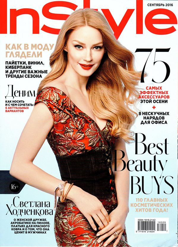 Светлана Ходченкова: фото на обложках журналов - InStyle (сентябрь 2016)