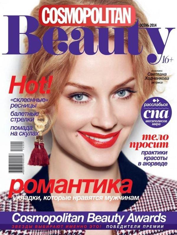 Светлана Ходченкова: фото на обложках журналов - Cosmopolitan Beauty (осень 2014)