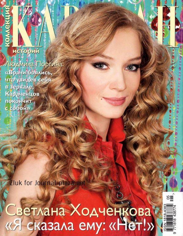 Светлана Ходченкова: фото на обложках журналов - Коллекция каравана историй (август 2015)