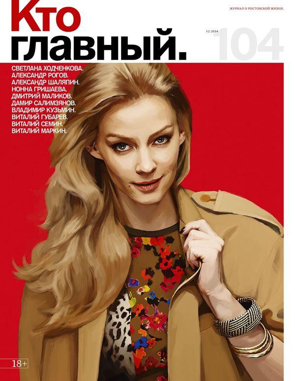 Светлана Ходченкова: фото на обложках журналов - Кто главный (декабрь 2014)