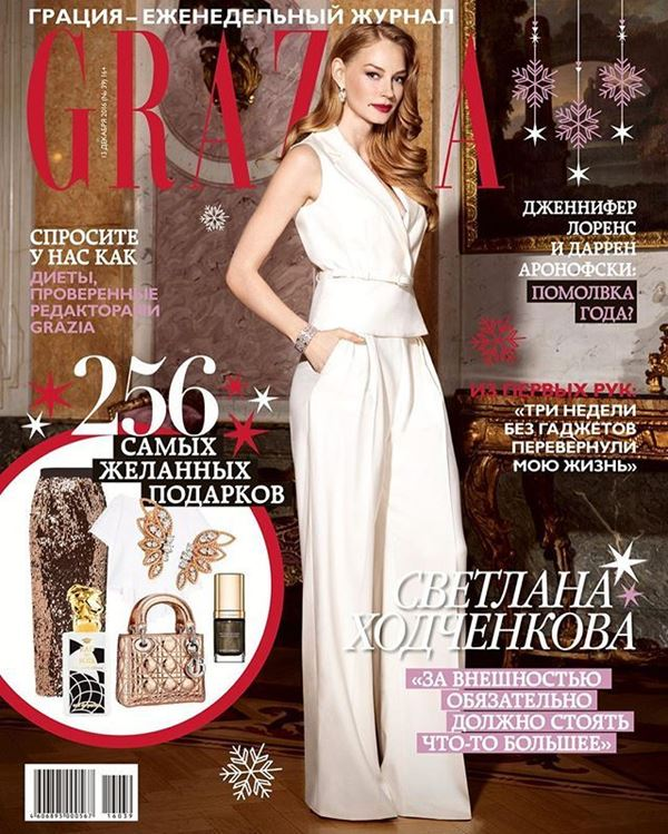 Светлана Ходченкова: фото на обложках журналов - Grazia (декабрь 2016)