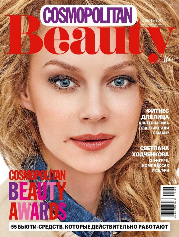 Светлана Ходченкова: фото на обложках журналов - Cosmopolitan Beauty (осень 2017)