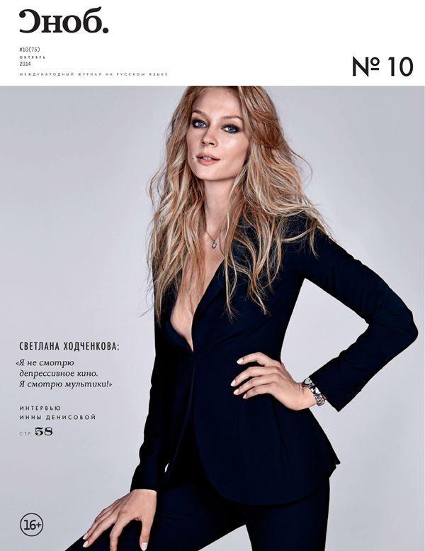 Светлана Ходченкова: фото на обложках журналов - Сноб (октябрь 2014)