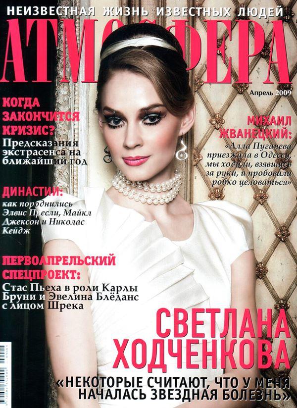 Светлана Ходченкова: фото на обложках журналов - Атмосфера (апрель 2009)