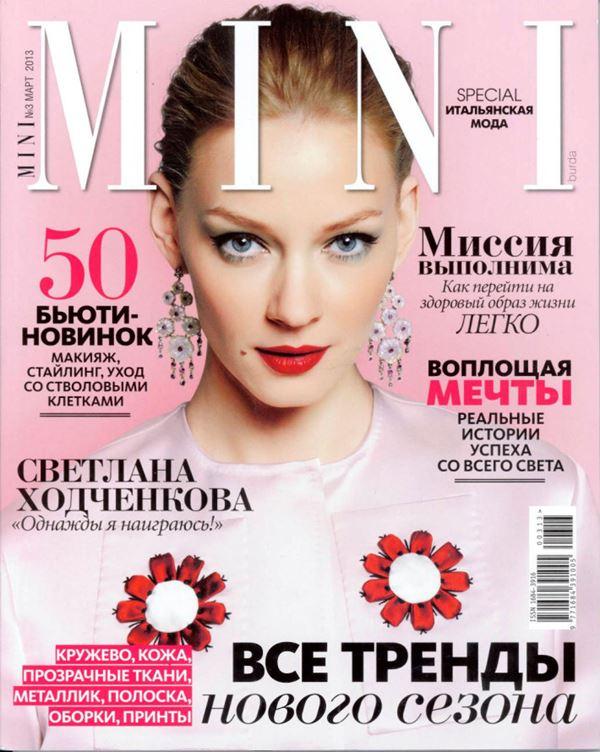 Светлана Ходченкова: фото на обложках журналов - Mini (март 2013)