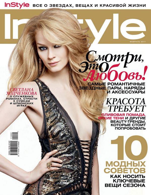 Светлана Ходченкова: фото на обложках журналов - InStyle (февраль 2011)