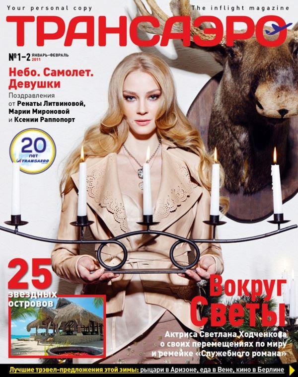 Светлана Ходченкова: фото на обложках журналов - Трансаэро (январь-февраль 2011)