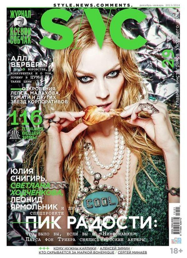 Светлана Ходченкова: фото на обложках журналов - SNC (декабрь-январь 2013-2014)
