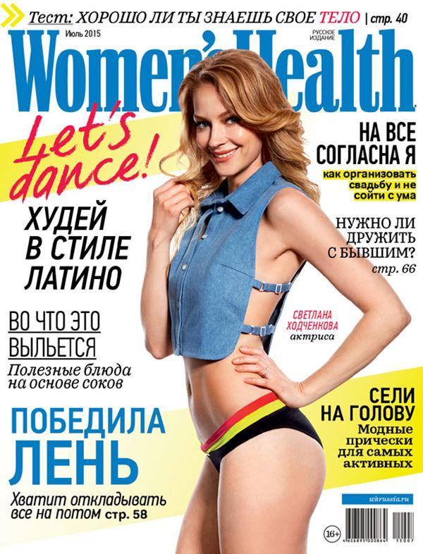Светлана Ходченкова: фото на обложках журналов - Women's Health (июль 2015)