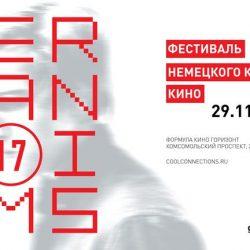 Фестиваль немецкого кино-2018 в Москве