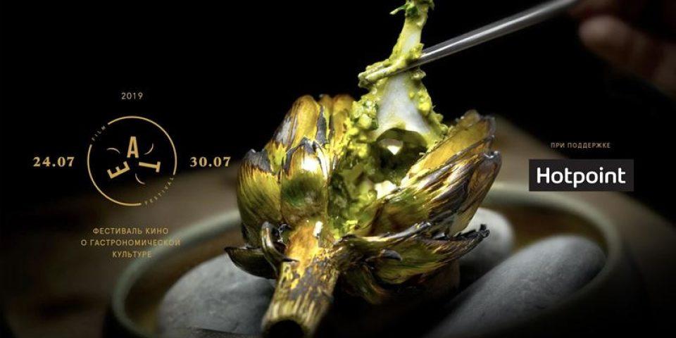 Eat Film Festival 2019 покажет документальные фильмы о гастрономической культуре (Москва)