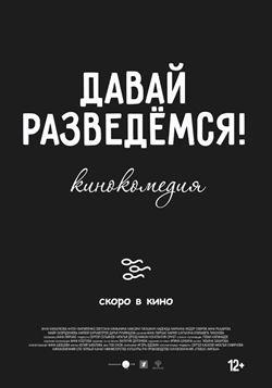 IV Strelka Film Festival-2019: фестиваль кино на «Стрелке» (Москва) - «Давай разведемся!»