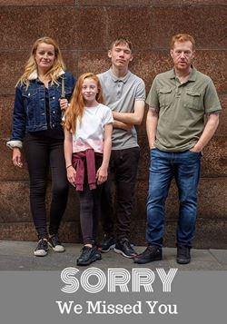 IV Strelka Film Festival-2019: фестиваль кино на «Стрелке» (Москва) - «Извините, мы вас не застали»