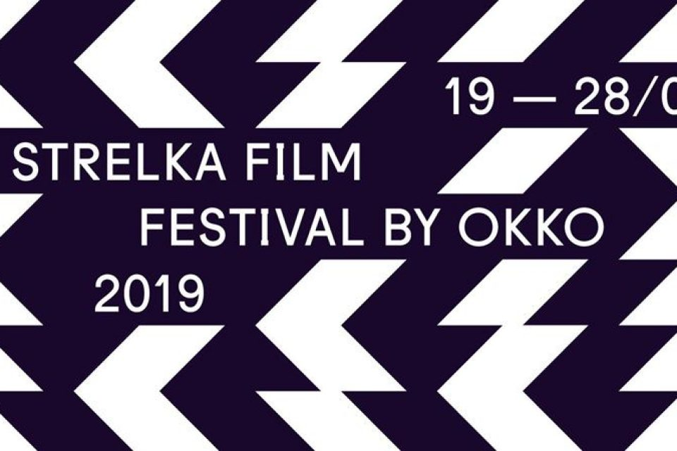 IV Strelka Film Festival-2019: фестиваль кино на «Стрелке» (Москва)