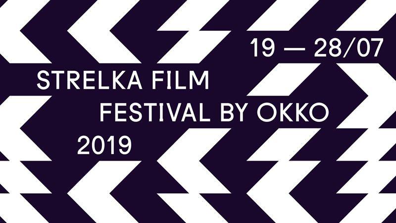 IV Strelka Film Festival-2019: фестиваль кино на «Стрелке» (Москва, 19-28 июля)