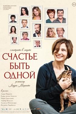 «Итальянское лето»: фестиваль итальянских комедий в Москве-2019 - «Счастье быть одной»